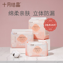 October crystallization of maternal postparto tampon moon pregnant women dew special lengthened maternity MLXL3 package