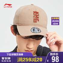 Li Ning baseball cap mens and womens official website 2020 new sports fashion series casual sports cap