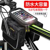 酷改上管包山地车马鞍包前梁包骑行装备单车配件包手机包自行车包