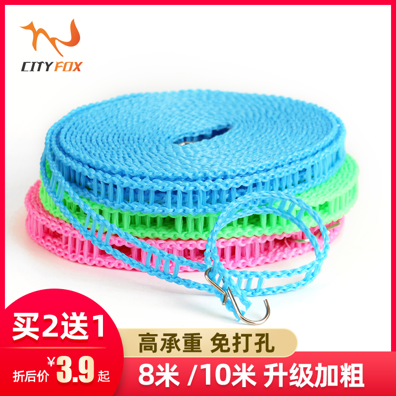 Bold clothes drying rope indoor outdoor hole-free cool clothes rope windproof anti-slip clothes rope hanging beret