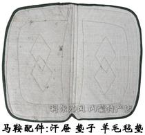 Mongolie intérieure cheval harnais selle tapis sueur tiroir feutre de laine Tapis équestre Fournitures selle accessoires