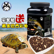 The pet is dried shrimp turtle day young Brazil turtle turtle feed grain tortoise turtle turtle calcium food grain