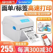 Jiabo GP1324D Bluetooth express feuille électronique feuille de surface imprimante thermique code à barres adhésif étiquette imprimante e-post universel petit lecteur unique téléphone portable prix autocollant Taobao une fois unique