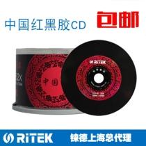 Джуд китайский красный гель музыка CD-R52X автомобиль пустой диск CD сжигания диска