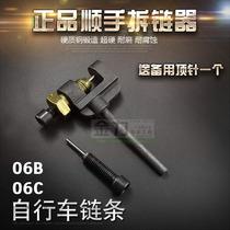 Bicycle 06B chain 06C chain 3mm chain breaker hand tool chain cuter unload chain tool