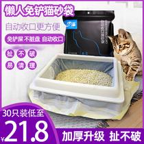 30只懒人免铲猫砂袋一次性猫砂盆猫厕所袋子大号加厚拾便袋垃圾袋
