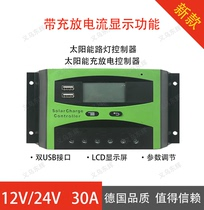 Intelligent Automatic Solar panel LCD LCD Street lamp Controller 12V24V30A Photovoltaic belt USB charger