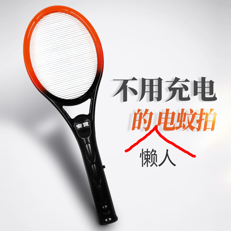 Bay Anbao single-layer 4000V high-voltage fly anti-mosquito shot home battery non-rechargeable durable strong electric mosquito shot