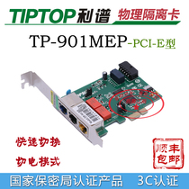 Spectrum Isolation Card TP-901MEP internal and external network isolation physical isolation card dual hard disk isolation dual-network isolation card