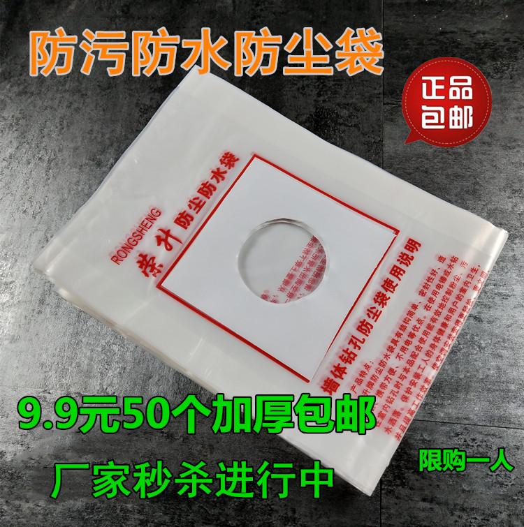 Climatiseur de machine de fumée d'huile perforé par le mur perceuse d'eau d'oeil marteau électrique poinçonnant la poussière couvrent le sac anti-encrassement imperméable à l'eau sac poinçonnant le sac de poussière