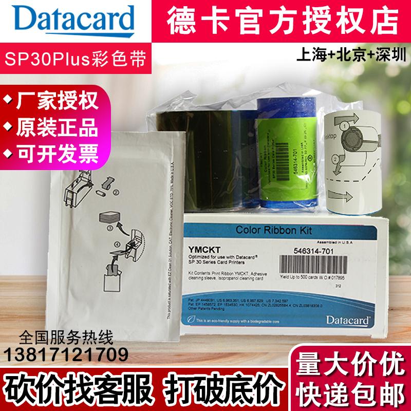 Цветная лента принтера карт Deca DATACARD SP30plus Цветная лента SP30 546314-701