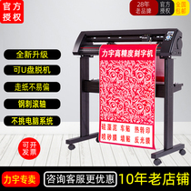 Liyu computer lettering TC1261AU stone reflective film matte paste advertising sticker Computer cutting word engraving and painting machine