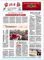 Taizhou Daily Evening News business newspaper newspaper report loss Statement liquidation and capital reduction notice etc.