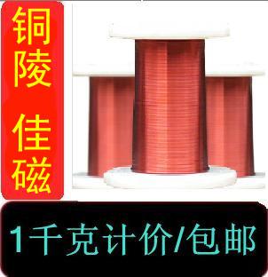 1 kg high temperature 180 degrees pure copper paint coating line EIW electromagnetic line QZY-2 180