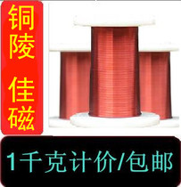 1 kilograms high temperature resistant 180 degrees pure copper enameled wire eiw electromagnetic wire QZY-2 180