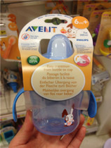 Netherlands Philips Avent Xinan Yi seven oz 200ml with handle leakproof Magic Cup Learning Cup June +