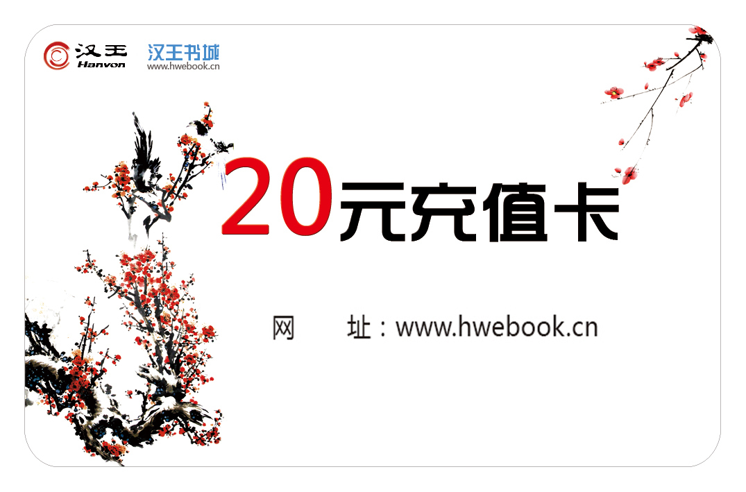 [Official flagship store] Hanwang Electric paper book Prepaid card 20 yuan Hanwang E-book Hanwang Bookstore Recharge cards