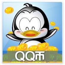 Tencent 1000 Q coins /1000 QQ 1000QB1000 Q coins / shop do not brush single automatic recharge