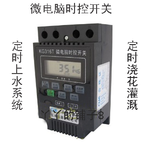KG316T Timer Microcomputer Control Switch Controller Automatic Watering Watering Irrigation