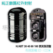 2 beam infrared to shoot abt 30-150 meters two beam optical infrared to shoot wired laser security accessories