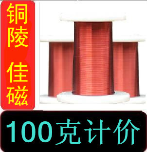 Pure copper paint wrap electromagnetic wire pew QZ-2 130 thermal grade polyester paint wrap round copper wire 100g price