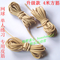 Single Tennis special Rubber band training Tennis Line rope self-practice tennis rope high elasticity 4 meters