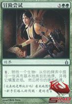Magic La Carney Guild City RAV Green Silver adventure try Simplified Chinese