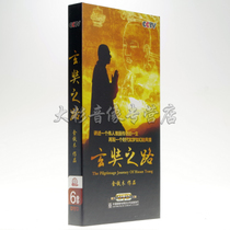 Genuine CCTV CCTV Xuanzang road DVD collection 6 discs documentary