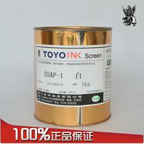 Genuine Toyo Toyo ink SSAP1 white nylon cloth oxford cloth wood carton printing cloth ink
