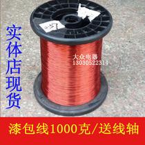 Fil émaillé rond en cuivre émaillé QZ-2 130L fil électrique émaillé 1000g 1kg fil émaillé en cuivre 1kg