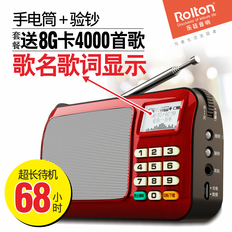 Le Ting W505 Card Mini Radio for the Elderly Charging Portable Old Fm FM Broadcasting Audio Semiconductor for Children Music Outside Listening to Music, Listening to Opera and Commenting on Books
