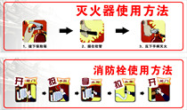 593 Public Service Poster display board material 666 fire hydrant Fire Extinguisher use method