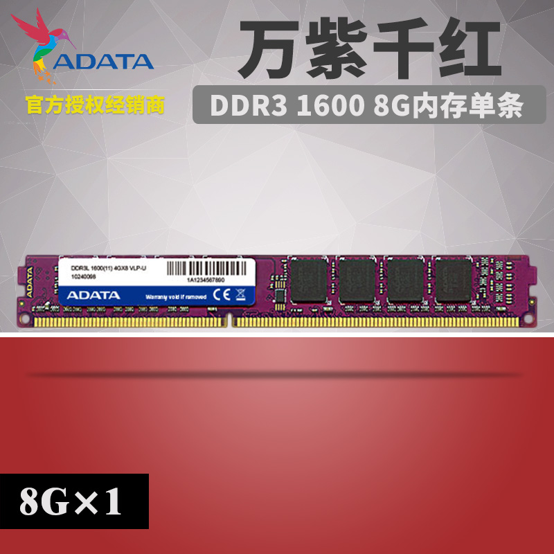 [The goods stop production and no stock]AData/Avatar Colorful 8G Single DDR3 1600 Desktop Memory Compatible with 4G 1333
