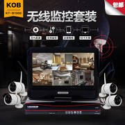 KOB brand wireless monitoring equipment machine set with WiFi HD screen home surveillance camera package