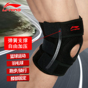 Lining, knee pads, sports, basketball, running, men's and women's protective gear, outdoor riding, badminton, mountaineering, football, spring and summer fitness