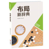 (Qingdao Publishing House official direct hair) Korean version of Go fine books - layout of the new dictionary.