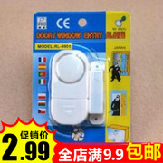 9.9 packages of special door and window alarms, home windows, burglar alarms, door alarms, burglar alarms, safety alarms