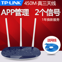 TP-LINK wireless router through the wall king 450M home WiFi high-speed through the wall TPLINK smart 100M 200M telecom fiber optic mobile broadband unlimited oil leaker WR886N