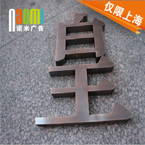 Nomi advertising copper red copper to do the old word crystal word two-color plate carving door head advertising word three-dimensional word