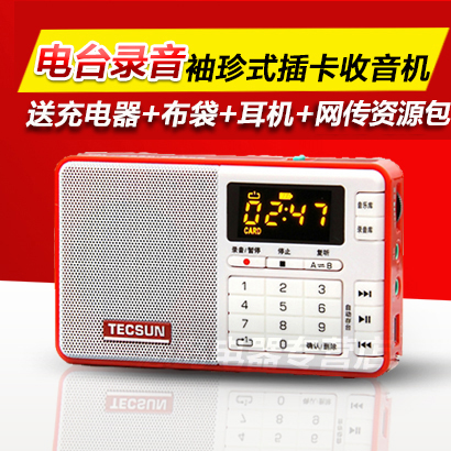 Tecsun/ Desheng Q3 Radio Recording Desheng Radio Card Portable Mp3 Charging Mini Speaker