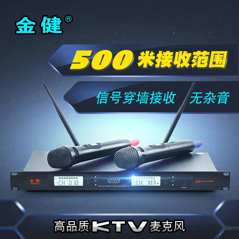 Jin Jian HKC310 500 meters long distance receiver one with two wireless performance microphone school playground microphone