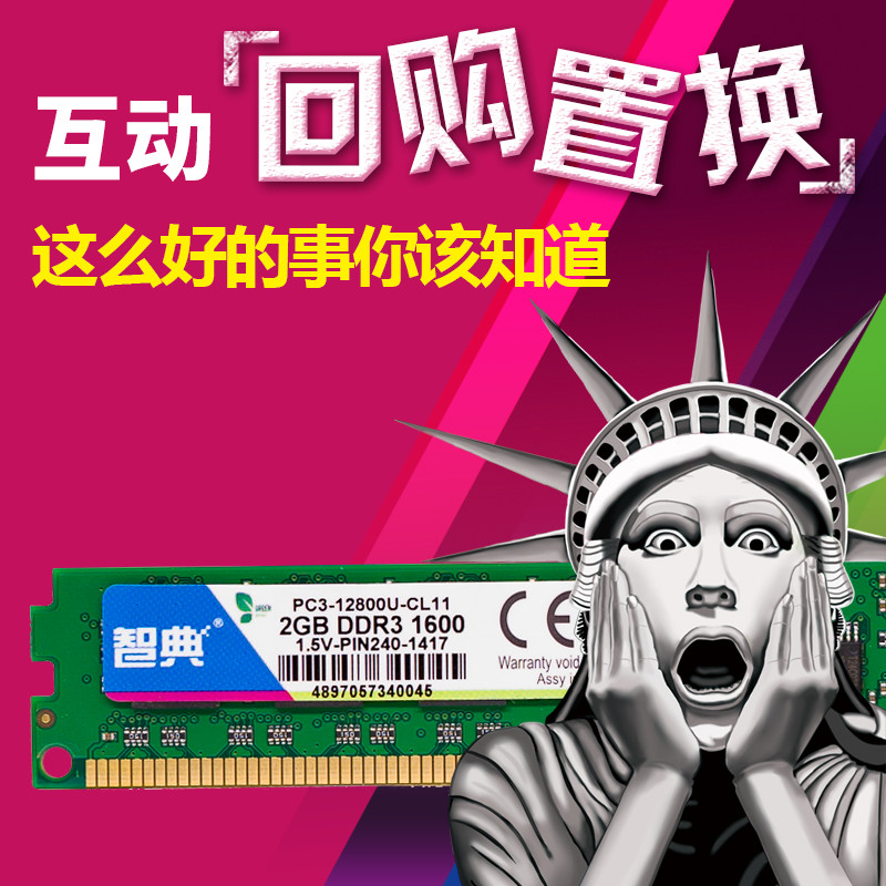 Zhidian DDR3 1600 2G memory Full compatibility with three generations of desktop computers Dual 4G8G1333