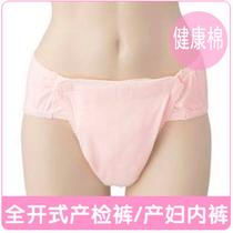 2018 new pregnant womens pants big-code physiology pants three-square open postpartum underwear in front of the open side open maternal bedding pants