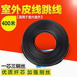 Rui flash fiber line fiber optic cable single-mode SC jumper gigabit outdoor network carrier-class single-core 400 meters