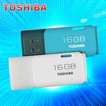 Toshiba Toshiba u disk 16g 16gu disc personalized mini - creative high - speed waterproof USB car upan