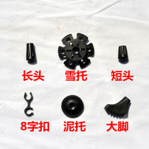Mountaineering cane fittings: cane tip cap round head/cane cap long head, short head and big feet, snow bracket and mud bracket 8-word buckle