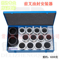 New special promotion Buy on the gift National Off-road vehicle inverted fork oil seal installer