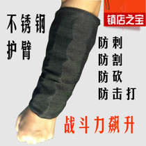 Stainless steel anti-thorn arm anti-cut body guard wrist anti-cutting arm armor to fight tactical protective gear