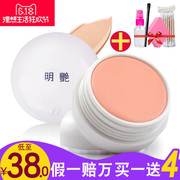 Mingyan foundation Concealer Concealer genuine waterproof cover freckles acne moisturizing eye black birthmark tattoo