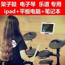 ipad Drum Electric Drum Jazz drum Electronic Drum tablet laptop computer electronic Piano spectrum score Bracket